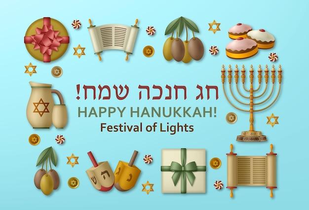 Modelo de hanukkah azul com menorá da torá e piões Vetor Premium
