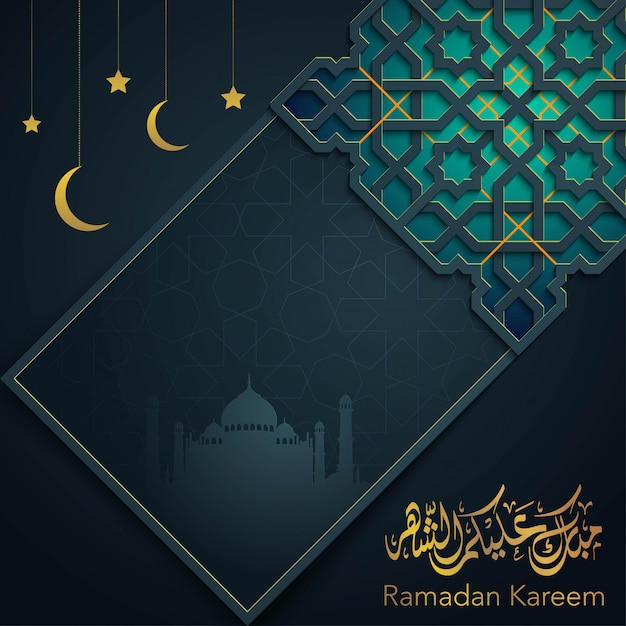 Modelo islâmico de caligrafia árabe de ramadan kareem com padrão marrocos geométrico árabe Vetor Premium
