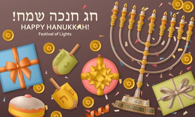 Modelo marrom de hanukkah com menorá da torá e dreidels Vetor Premium