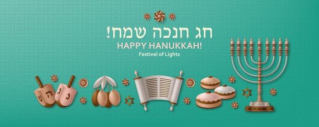 Modelo verde de hanukkah com torá, menorá e piões. cumprimento. tradução feliz hanukkah Vetor Premium