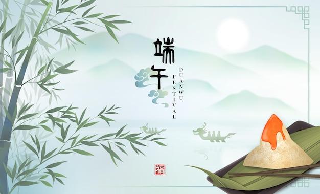 Molde do fundo do happy dragon boat festival bolinho de arroz tradicional comida e folha de bambu com vista para a montanha do lago da paisagem da natureza elegante. tradução chinesa: duanwu e bênção Vetor Premium