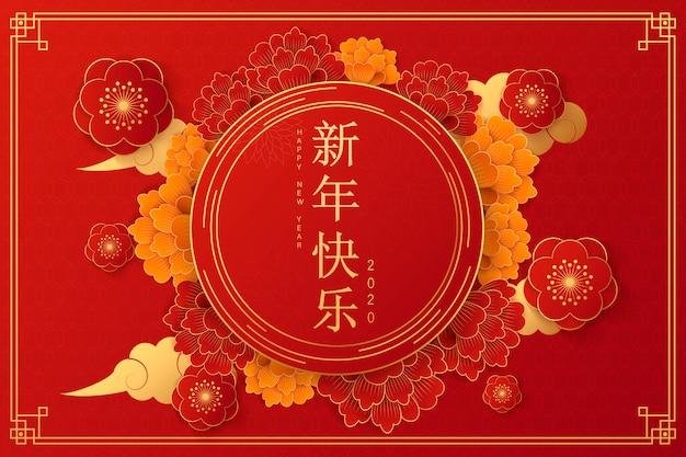 Muitas felicidades para o ano que vem em chinês Vetor Premium