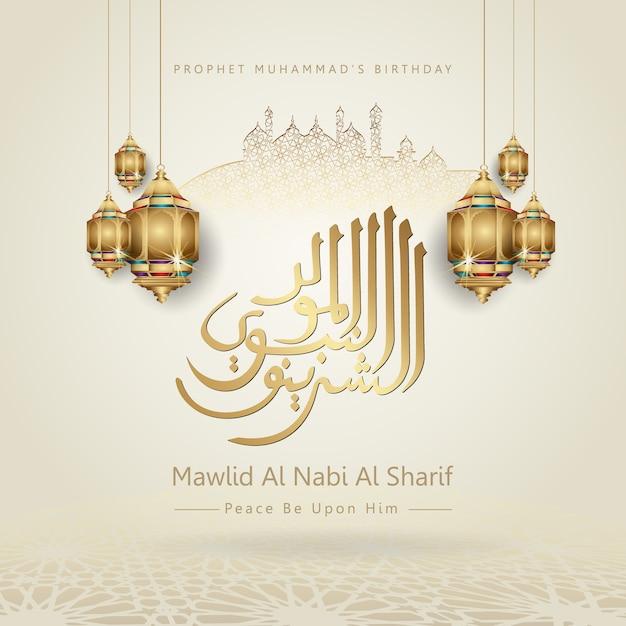 O profeta muhammad em caligrafia árabe com lanterna elegante Vetor Premium