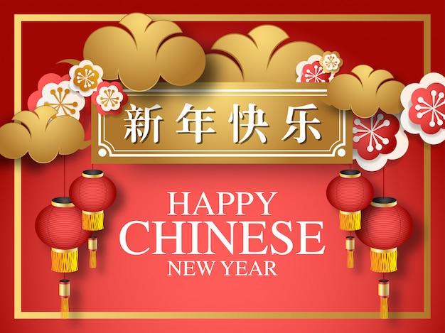 Ornamento de ano novo chinês oriental de luxo Vetor Premium