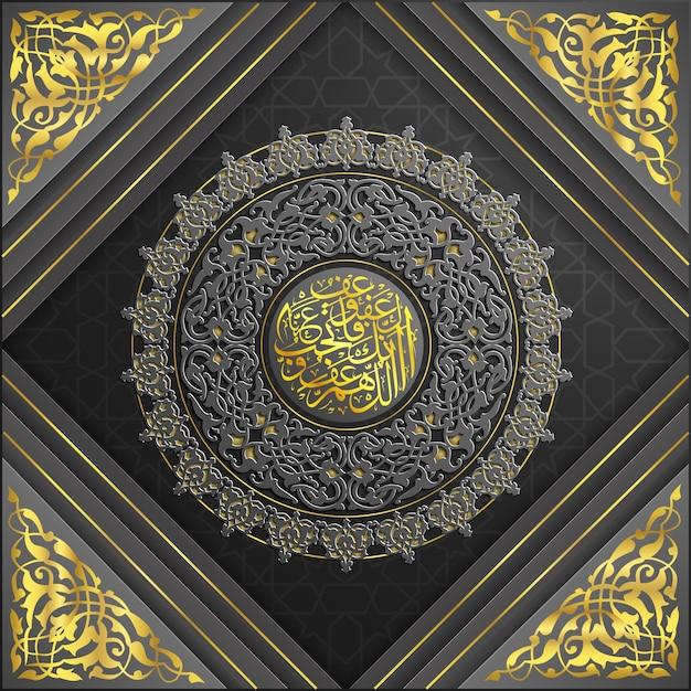 Padrão de saudação de ramadan kareem com bela caligrafia árabe Vetor Premium