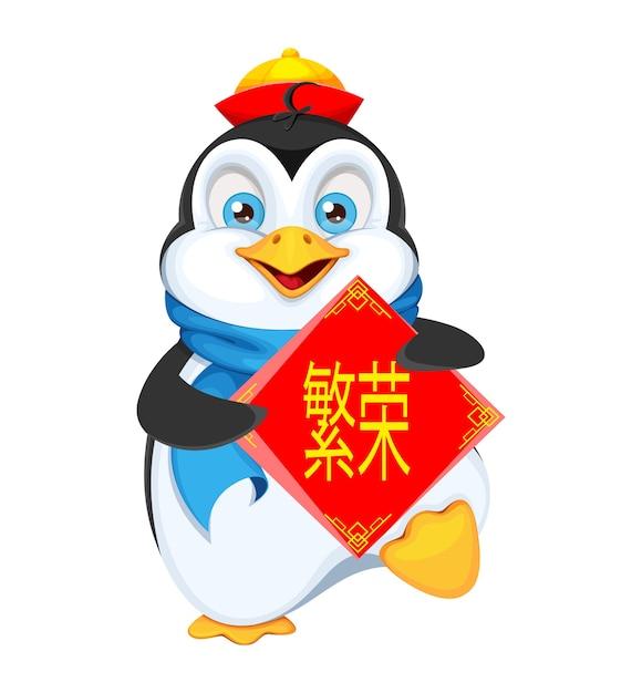 Pinguim engraçado. letras se traduzem em prosperidade Vetor Premium