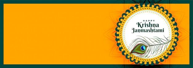 Projeto decorativo da bandeira do festival feliz krishna janmashtami Vetor grátis
