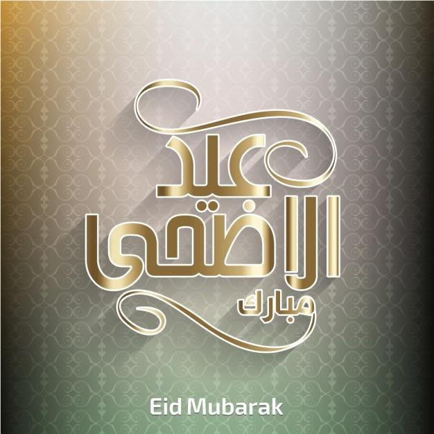 Projeto eid mubarack fundo Vetor grátis