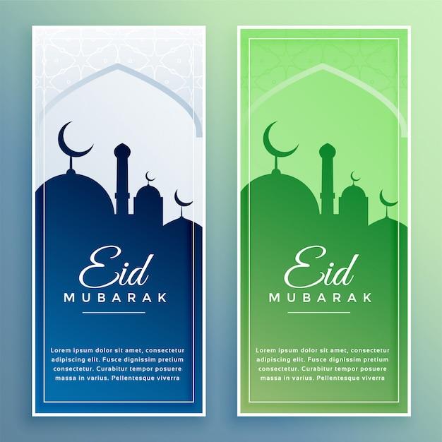 Projeto elegante da bandeira do festival do eid mubarak Vetor grátis