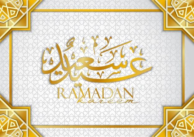Ramadan kareem cartão ou convite Vetor Premium