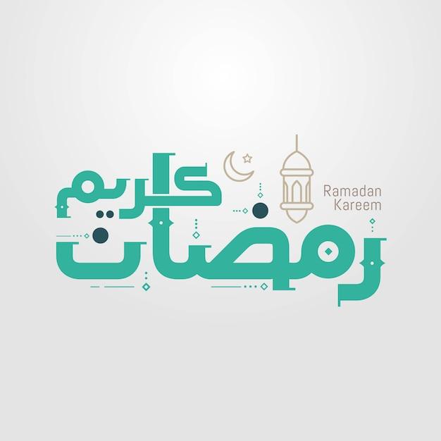 Ramadan kareem em caligrafia árabe com lanterna e lua Vetor Premium