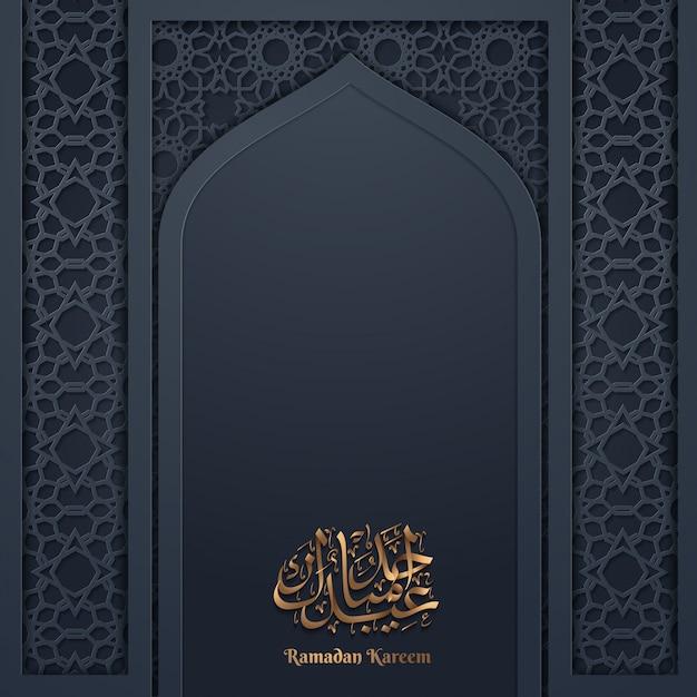Ramadan kareem saudação ornamento de fundo Vetor Premium