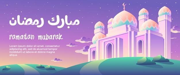Ramadan mubarak com o nascer do sol na manhã banner Vetor Premium