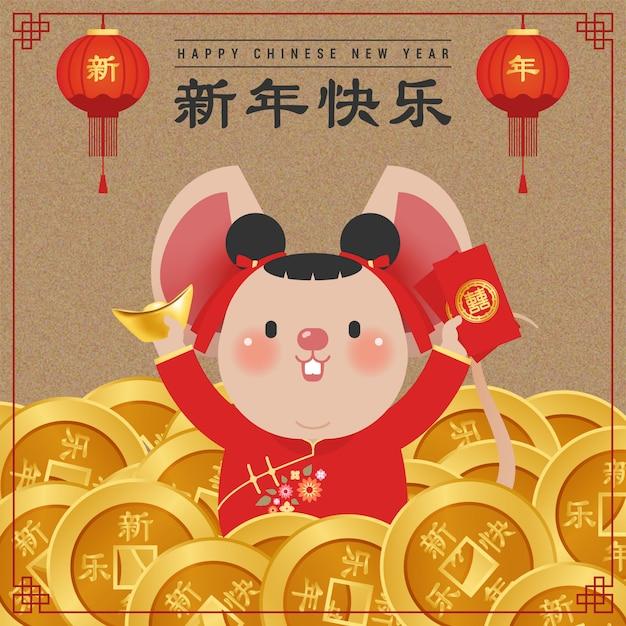 Rato bonitinho ou rato segurando envelopes vermelhos e ouro pelo ano novo chinês Vetor Premium
