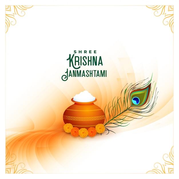 Saudação feliz do janmashtami do krishna Vetor grátis