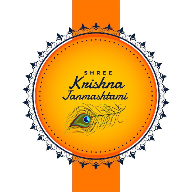 Shree krishna janmashtami fundo com penas de pavão Vetor grátis