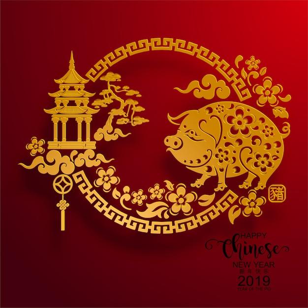 Sinal feliz do zodíaco do porco do ano novo chinês 2019 no fundo da cor. Vetor Premium