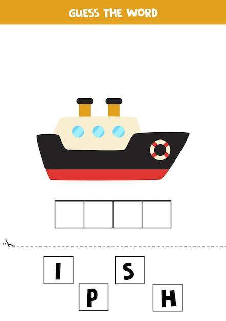 Soletre a palavra navio. ilustração do navio do mar dos desenhos animados. jogo de soletrar para crianças. Vetor Premium