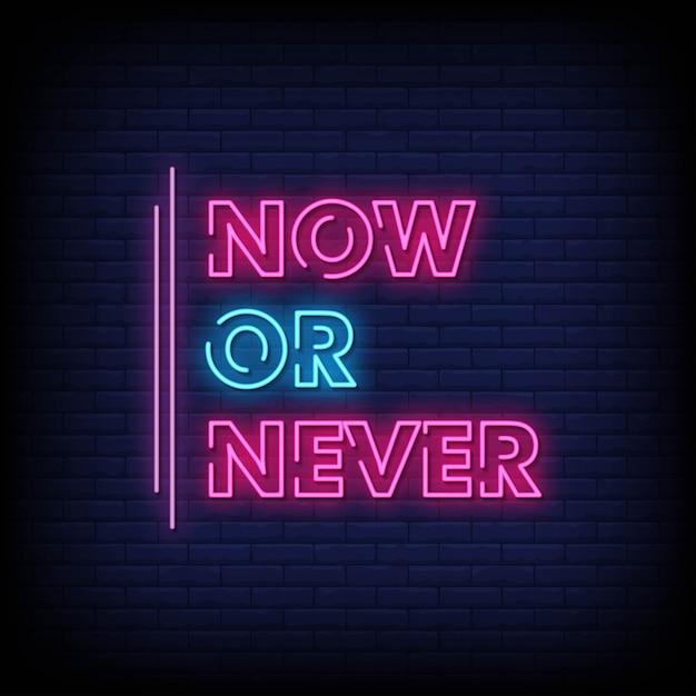 Tabuleta de néon agora ou nunca na parede de tijolo Vetor Premium