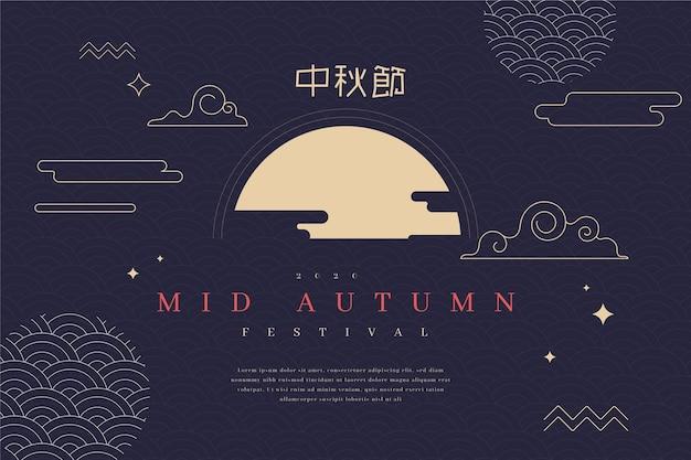 Tema ilustrado do festival de meados do outono Vetor Premium
