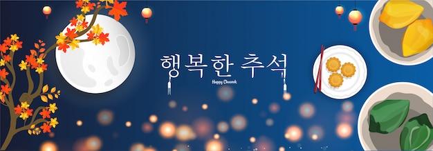 Texto coreano happy chuseok Vetor Premium