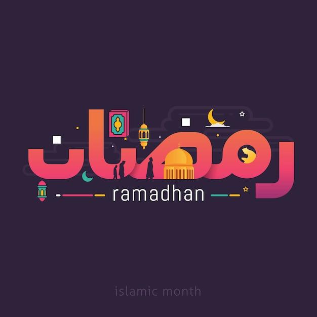 Texto de caligrafia árabe do mês calendário islâmico islâmico Vetor Premium