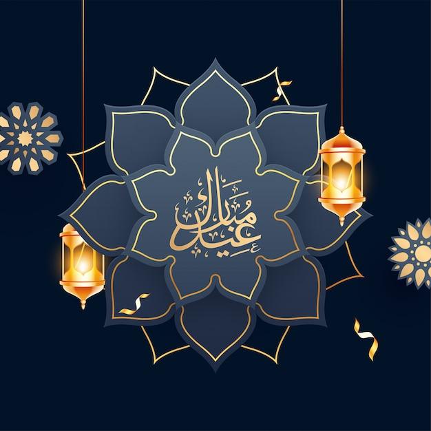 Texto de caligrafia árabe islâmica de eid mubarak com decoração Vetor Premium