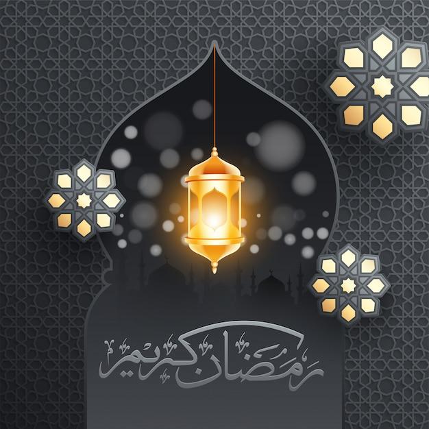 Texto de ramadan kareem em língua árabe Vetor Premium