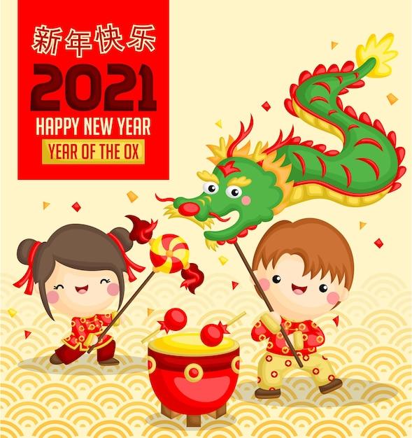 Uma menina e um menino dançando a dança do dragão no ano novo chinês Vetor grátis