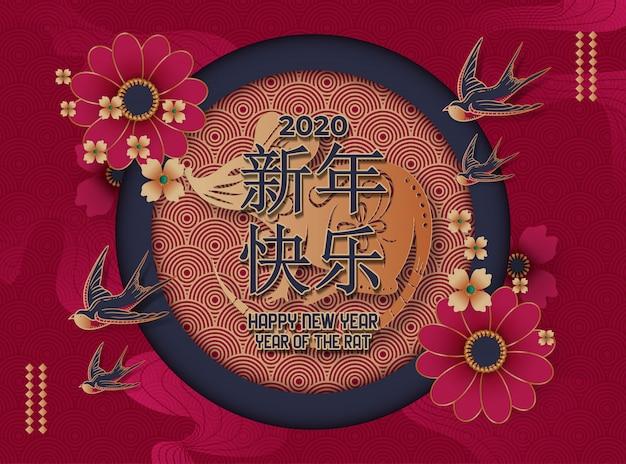 Vermelho chinês tradicional do ano novo e cartão do ouro com a decoração asiática da flor no papel mergulhado 3d. Vetor Premium
