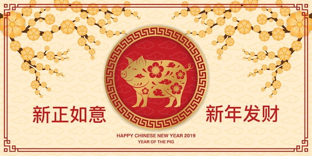 2019 biglietto di auguri di felice anno nuovo cinese. Vettore Premium