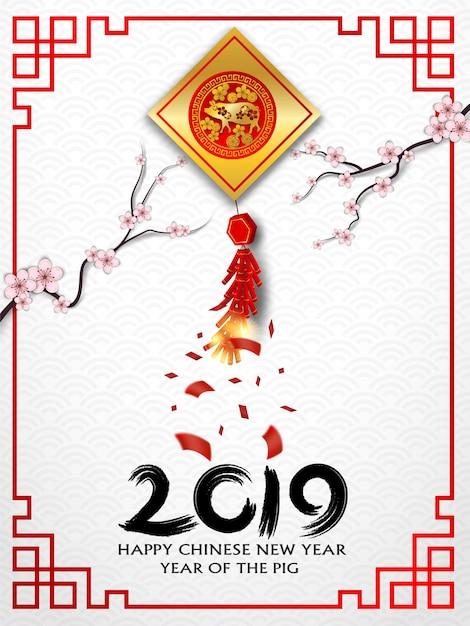 2019 buon anno cinese. progettare con fiori e petardi su sfondo bianco. Vettore Premium