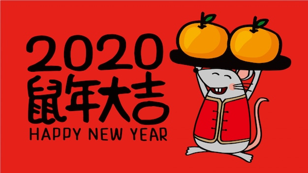 2020 capodanno cinese illustrazione anno del ratto, traduzione cinese: l'anno del ratto è il migliore Vettore Premium