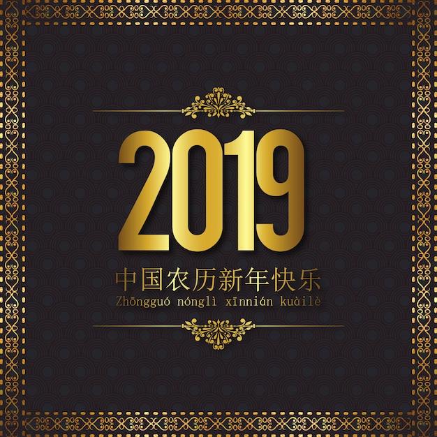 5 febbraio 2019 anno del maiale Vettore Premium
