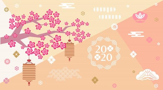 Anno nuovo giapponese 2020 Vettore Premium