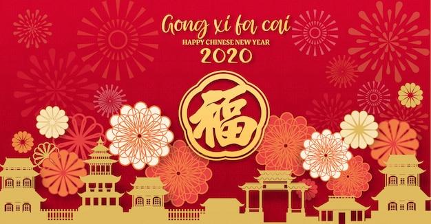 Auguri di capodanno cinese con la carta segno zodiacale oro ratto taglio arte e stile artigianale Vettore Premium