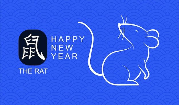 Bandiera cinese di felice anno nuovo Vettore Premium