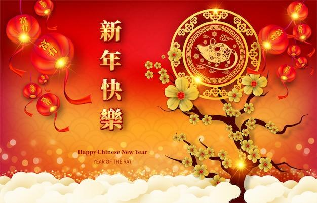 Bandiera cinese felice di nuovo anno 2020 anni Vettore Premium