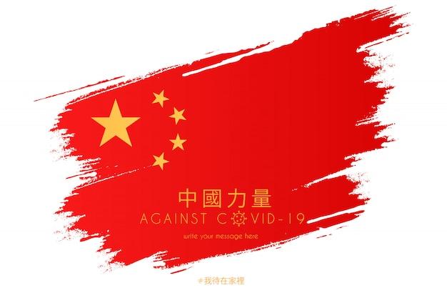 Bandiera della cina nella spruzzata dell'acquerello con il messaggio di sostegno Vettore gratuito