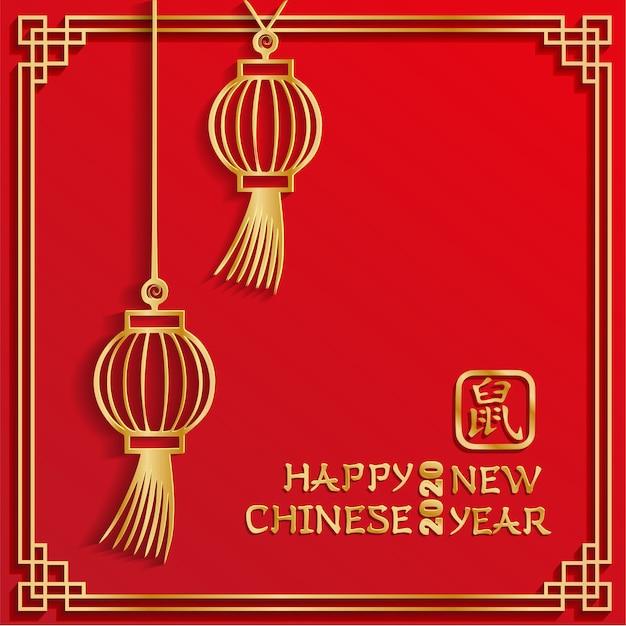 Bandiera rossa di nuovo anno cinese felice 2020 con due lanterne dorate cinesi di carta. Vettore Premium