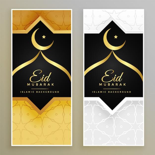 Bandiere dorate e siler eid mubarak di alta qualità Vettore gratuito