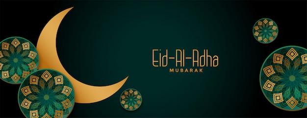 Banner decorativo festival islamico eid al adha Vettore gratuito