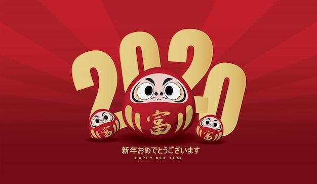 Banner giapponese di nuovo anno 2020 Vettore Premium