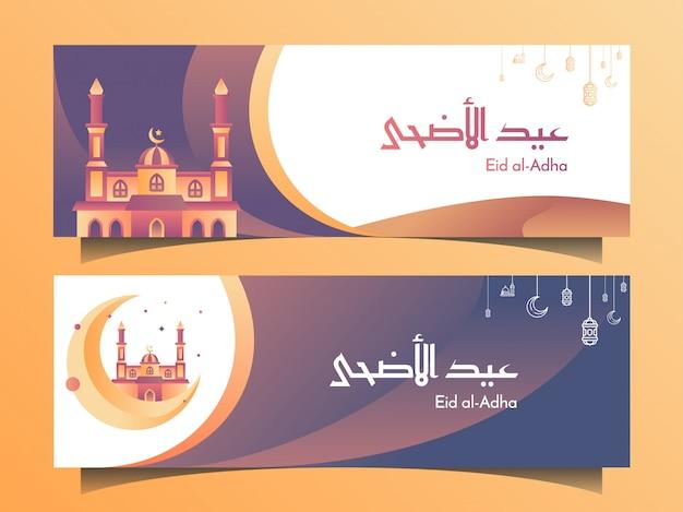 Banner islamico di eid al adha Vettore Premium