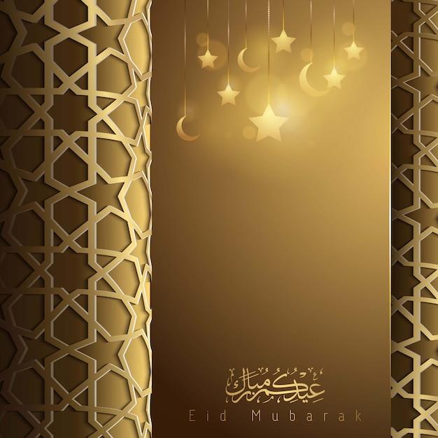 Bellissimo modello di biglietto per eid mubarak Vettore Premium