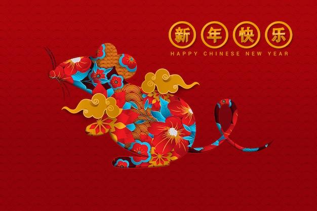 Biglietto di auguri cinese per felice anno nuovo 2020 sfondo Vettore Premium