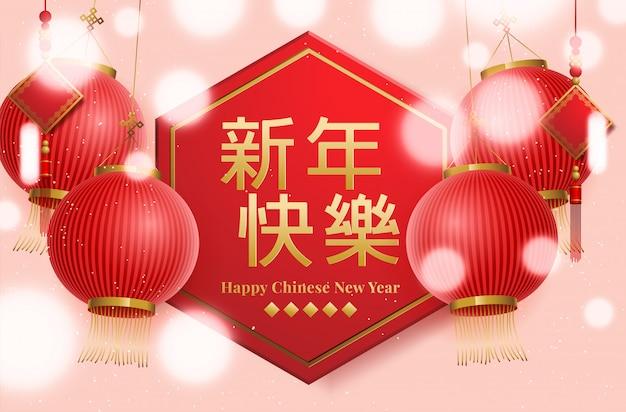 Biglietto di auguri di capodanno cinese con lanterne ed effetto luce. traduzione cinese felice anno nuovo Vettore Premium