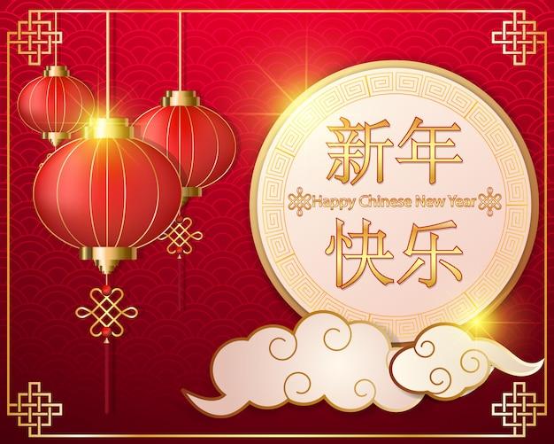Biglietto di auguri di capodanno cinese Vettore Premium