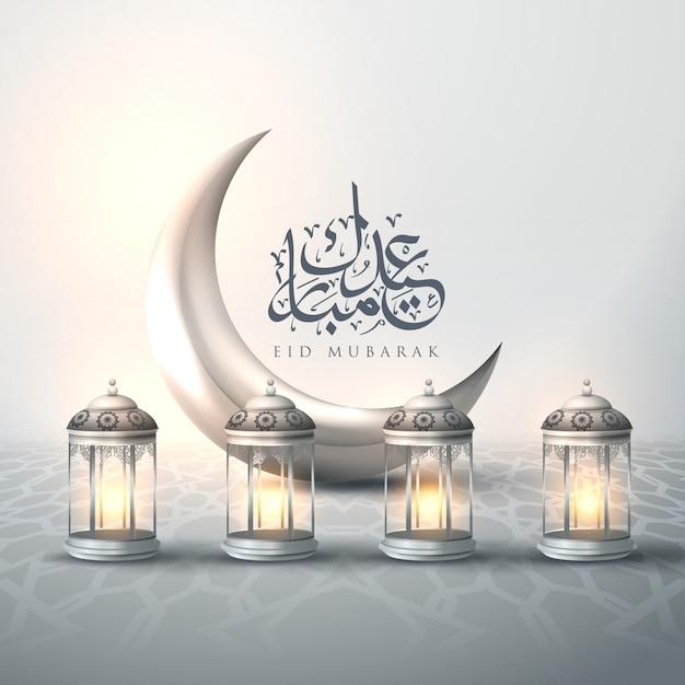 Biglietto di auguri di eid mubarak Vettore Premium