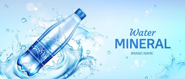 Bottiglia di acqua minerale banner pubblicitario, pallone con bevanda Vettore gratuito